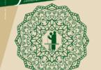 Den Islam verstehen. Zeitschrift Info3, Ausgabe September 2016